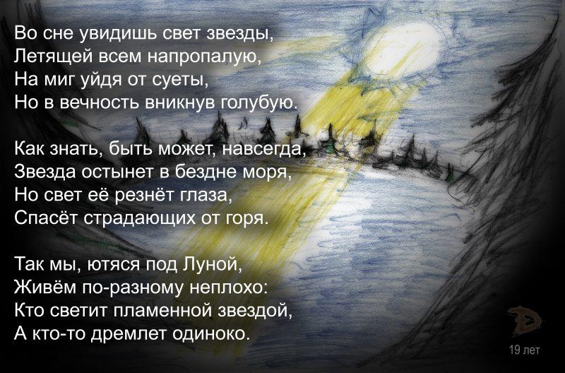 Dima Feen