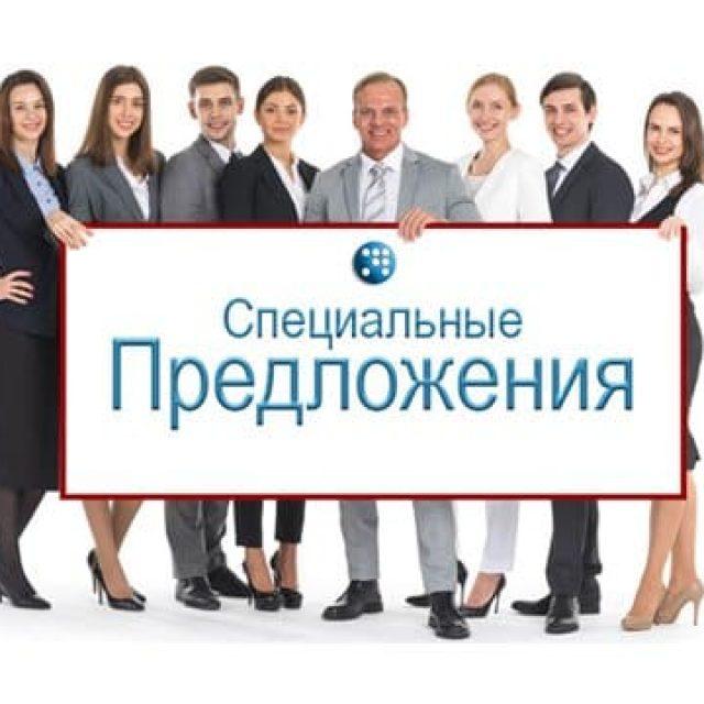 Бизнес-Предложения