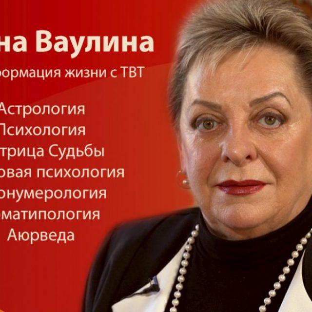 Elena Vaoulina. Трансформация человека