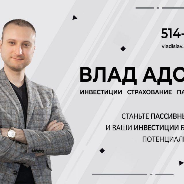 Влад Адоньев