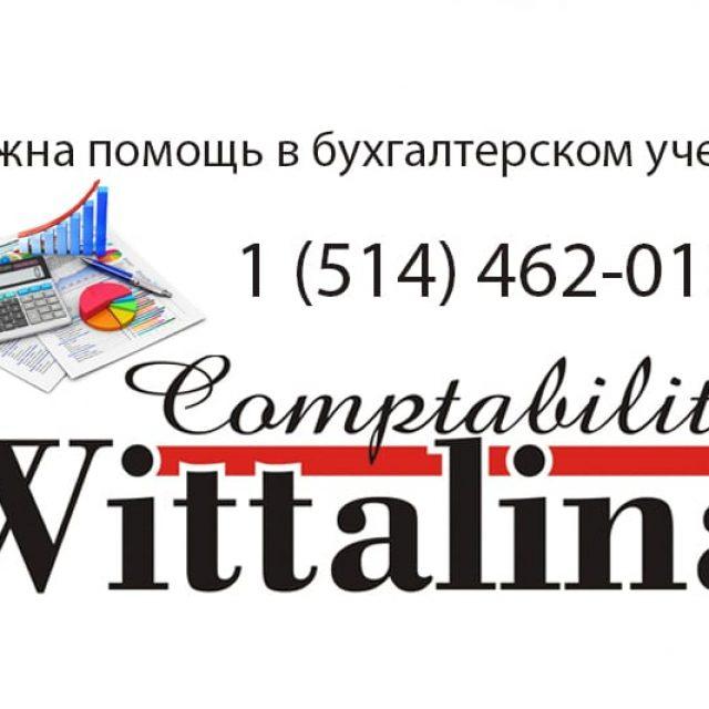 Бухгалтер Wittalina Монреаль